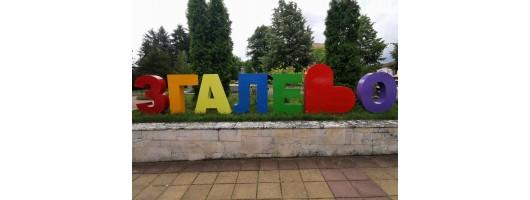 Обемни рекламни букви на село Згалево